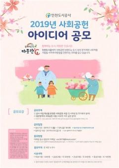 인천도시공사, '2019 사회공헌 아이디어 공모전' 개최