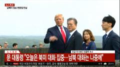 """DMZ 방문 트럼프 """"김정은 회동, 즉흥적 아이디어"""""""