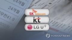 5G 상용화 100일간 이통3사 주가는?…SKT·KT ↑, LGU+ ↓