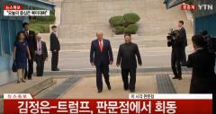 트럼프, 북한땅 밟고 김정은과 악수