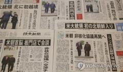 日신문, 남북미 정상 판문점 회동 일제히 '1면 톱'…호외도 발행