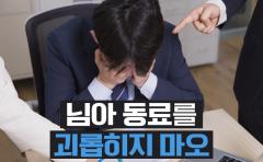 직장 내 괴롭힘 금지법 시행…입증 방법은?