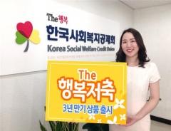 한국사회복지공제회, `The 행복저축 3년 만기 적금 상품` 출시