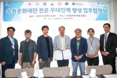 수원문화재단, '전문 무대 인력 양성' 업무협약 체결