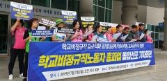 전남학교비정규직연대회의, 1일 총파업 돌입 선포