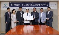 인제대 일산백병원, 일산올림픽스포츠센터와 진료지정병원 MOU체결