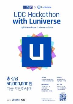 두나무, '루니버스와 함께하는 UDC 해커톤' 개최