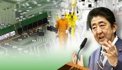 日 아베정부의 반도체 몽니···삼성·SK 대응 시나리오는?