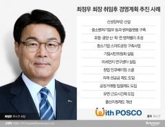 최정우 회장 1년…'위드 포스코' 변화의 새바람