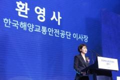 한국해양교통안전공단 출범...해양안전 관리로 10년 내 해양사고 50% 저감 목표