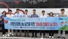 전남농협, '사랑의 생명나눔 헌혈의 날' 동참