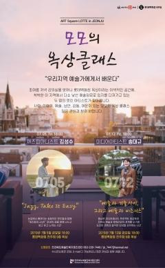 전북문화관광재단,  '모모의 옥상 클래스' 기획·추진