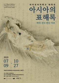ACC, 광주세계수영선수권대회 연계 기획콘텐츠 '아시아의 표해록' 테마전