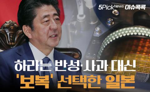 하라는 반성·사과 대신 '보복' 선택한 일본