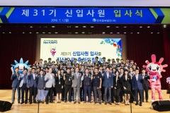 중부발전, 제31기 신입사원 입사식 개최...9월중 현장 배치