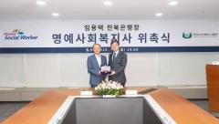 전북은행 임용택 은행장, 명예사회복지사 위촉
