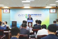 김종식 목포시장, 민선7기 취임 1주년 기자회견 개최