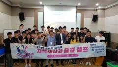 군산대, '2019 호남권 대학생 지식재산권 출원 캠프' 개최