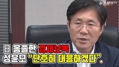 """日 옹졸한 징용갈등 '경제보복'…성윤모 """"WTO제소·단호히 대응"""""""
