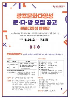 광주문화재단 문화다양성 서포터즈 '문·다·방' 모집