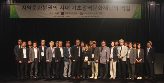 (사)한국광역문화재단연합회  '지역문화정책포럼' 성료