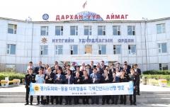 경기도의회, 몽골 다르항올도에 구급차 전달