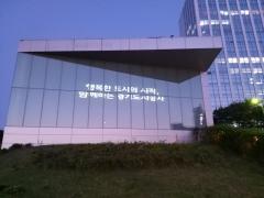 경기도시공사, 지형지물 홍보마케팅…도민 알리기 주력