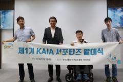 국토진흥원, 제1기 'KAIA 서포터즈' 발대식 개최