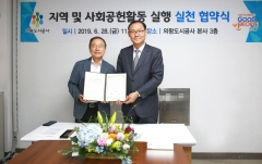 의왕도시공사, 굿피플인터내셔널과 '사회공헌활동 나눔 실천' 협약