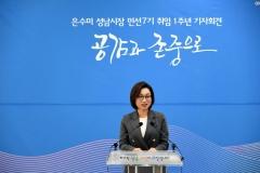 """은수미 성남시장  """"소통·공감통해 미래 성남 50년 위해 헌신할 것"""""""