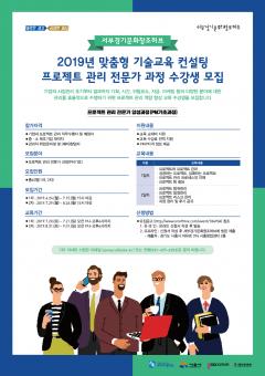 경기콘텐츠진흥원, '맞춤형 기술교육 컨설팅' 수강생 모집