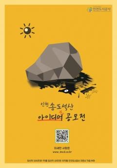 인천도시공사, '송도 석산 명소화 위한 아이디어 공모전' 개최