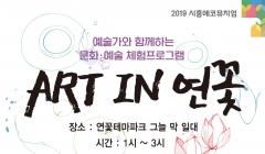 경기문화재단, 예술가와 함께하는 체험프로그램 'ART IN 연꽃' 진행