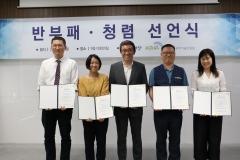 국토진흥원, '반부패·청렴 선언식'···깨끗하고 공정한 청렴지킴이 서약