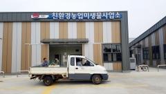 김제시, 축산 냄새저감 위해 미생물제 공급 확대