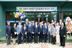 남원시, 사회복지심부름센터 개소