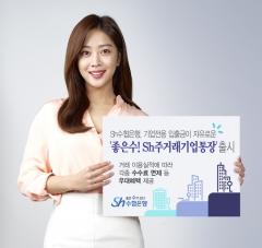 """Sh수협은행, '주거래기업통장' 출시…""""실적 따라 수수료 혜택"""""""