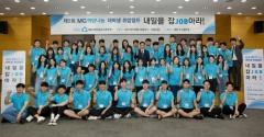 새마을금고중앙회, '제2회 MG희망나눔 대학생 취업캠프' 개최