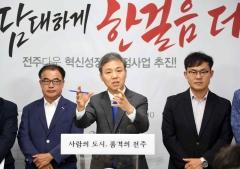 """김승수 전주시장, """"시민과 함께 전주다운 미래로 나아갈 것"""""""