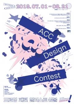 국립아시아문화전당, '2019 ACC 문화상품 디자인 공모'