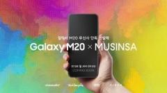 삼성 '갤럭시M20' 패션스토어 무신사 단독 출시