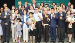하나금융나눔재단, '제11회 하나다문화가정대상' 시상식 개최