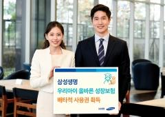 삼성생명 '우리아이 성장보험', 6개월 배타적 사용권 획득
