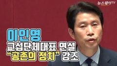 """이인영 교섭단체대표 연설 """"공존의 정치"""""""