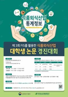 aT, '제 3회 식품외식산업 대학생 논문경진대회' 개최