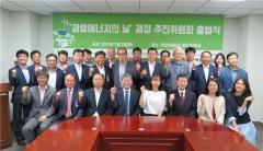 '재생에너지의 날' 제정 위한 추진위원회 출범
