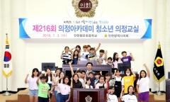 인천시의회, 청소년 의정교실에 첨단초 학생자치회 참가