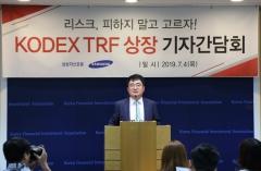 """""""위험성향 맞춰 투자"""" 삼성자산운용 'KODEX TRF' ETF 시리즈 3종 출시"""