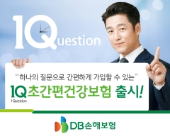 질문 하나로 초간편 가입···DB손보, '1Q 건강보험' 출시