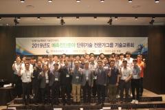 중부발전, `예측진단분야 전문가그룹 기술교류회` 개최